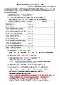 examination_202110のサムネイル